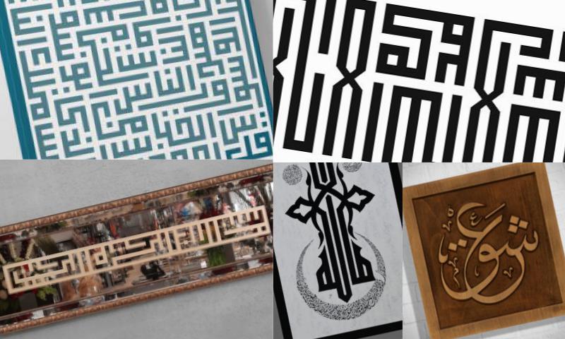 Kufi Hatla Logo Tasarımları